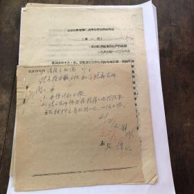 成都市教育局所属单位种棉情况简报(第一期)  共5页