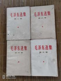 毛泽东选集第2345卷(4本合售)