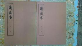 续藏书(全十一册)大字本