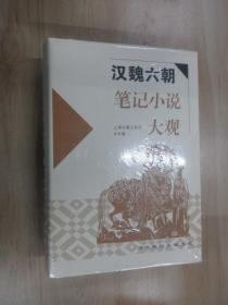 汉魏六朝笔记小说大观