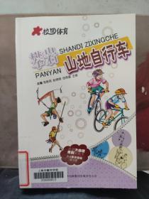 校园体育:攀岩山地自行车
