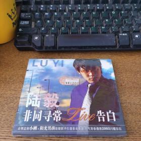 陆毅非同寻常告白CD未开封