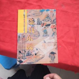 中华文明宝库:鉴真东渡