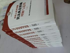 《中华人民共和国民法典理解与适用丛书》(全11册)