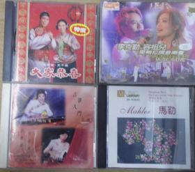 大家恭喜 古争入门 马勒 李克勤  旧版 港版 原版 绝版 CD