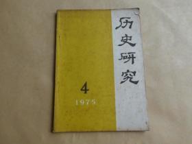 历史研究1975.4.