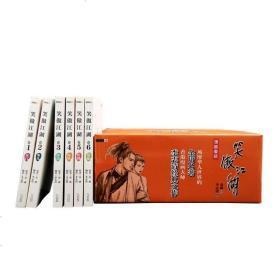 官方直营 暑期特惠 金庸武侠小说 笑傲江湖 漫画套装13册 金庸小说漫画