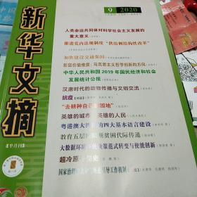 新华文摘2020年第9、10、11、12、13期