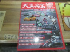 天马论驾【2012年第1期】  创刊号