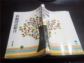 原版日本日文 新编国语総合 三角洋一 东京书籍株式会社 2015年 大32开平装