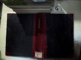 中华外科杂志 1983 1-12 合订本