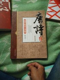 国学新读大讲堂:唐诗三百首全书(最新修订双色图文版)