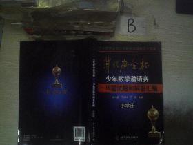 华罗庚金杯少年数学邀请赛:1~18届试题和解答汇编(小学册),,