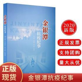 正版现货 金银潭抗疫纪事 以时间为顺序集中收录了中国在同世界携手抗疫过程中的主要事实分享防控经验映射此次疫情全貌新华出版社