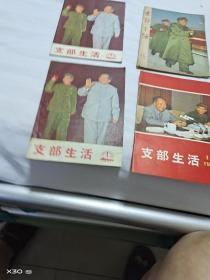 上海支部生活【 毛林像,,,单本价,其中一本差的品相60元一本