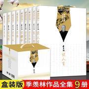 聆听大师季羡林(礼品盒全9册)