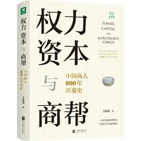 权力资本与商帮-中国商人600年兴衰史