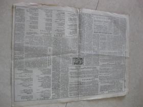 人民日报1950年7月3日第五、六版---斯大林给苏联文学家的两封信、物价行情
