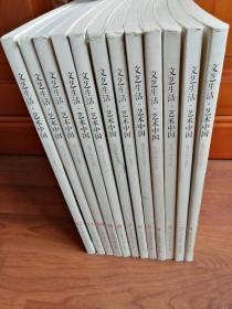 文艺生活 艺术中国 2019年全12册