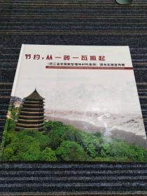 节约从一砖一瓦抓起,浙江省发展新型墙体材料条例公布实施宣传册
