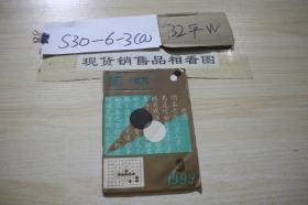 围棋1993 3
