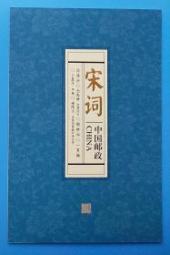 2012-23 宋词 四方连邮票折方连折风琴折(发行量30万本)
