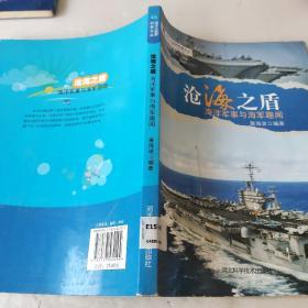 沧海之盾 : 海洋军事与海军趣闻