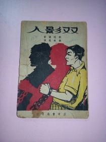 民国广东 商承祖 译  双影人