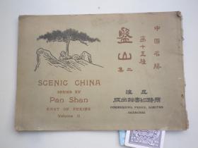 《 中国名胜:盘山》民国风景图片