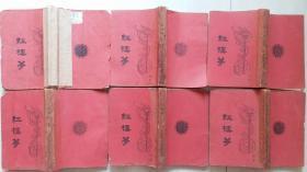 民国二十年亚东图书馆印行《红楼梦》(程乙本,六册一套全)