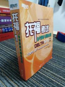 新东方 托福考试备考策略与模拟试题