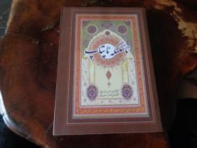 让家庭充满阳光 : 家庭教育手册 : 维吾尔文