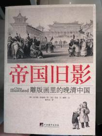 帝国旧影:雕版画里的晚清中国