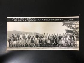 老照片:1987年广东省技术经济和管理现代化研究会暨广东省厂长研究会1987年学术年会代表摄影留念