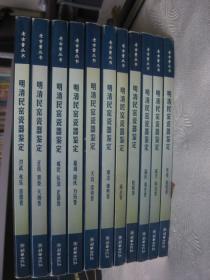 老古董丛书:明清民窑瓷器鉴定(全套共11册合售)