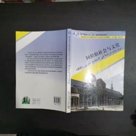 """普通高等教育""""十一五""""国家级规划教材·新世纪高等学校阿拉伯语专业本科生系列教材:阿拉伯社会与文化"""