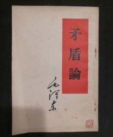 矛盾论-毛泽东