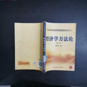经济学方法论(第2版)