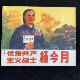 优秀共产主义战士杨今月,吉林大文革