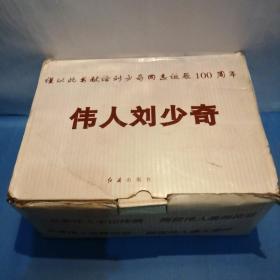伟人刘少奇(上中下卷、16开精装带盒有书衣)