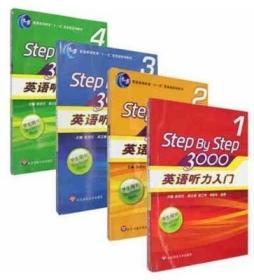 Step By Step英语听力入门3000 1234册 学生用书4本一套