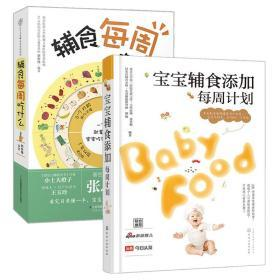 辅食每周吃什么 宝宝辅食添加每周计划共两册婴幼儿辅食书宝宝营养食谱辅饮食 宝宝食谱健康搭配儿童辅食图书育儿百科书