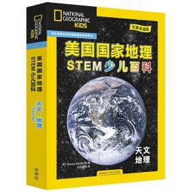 美国国家地理STEM少儿双语百科(汉英双语版):天文地理