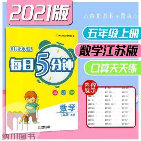 小学数学同步学习与辅导(3年级第2学期)(修订版)(与二期课改教材配套)