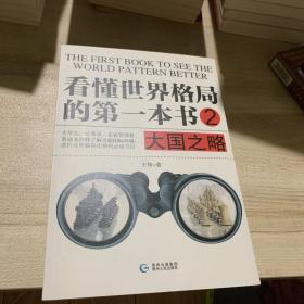 看懂世界格局的第一本书.大国之略
