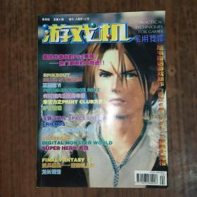 游戏机实用技术 1999年4月总第6期(无海报)