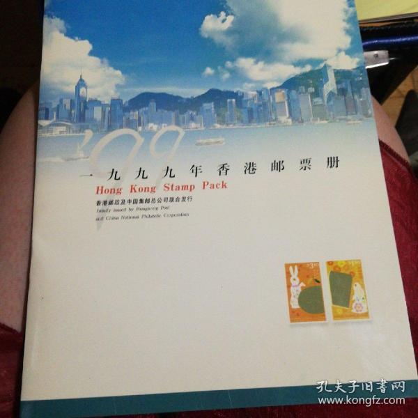 1999年香港邮票册