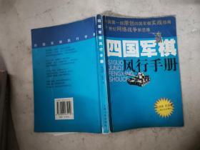 四国军棋风行手册