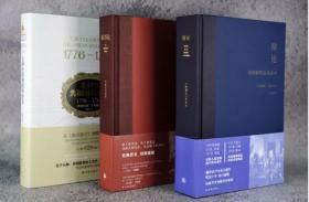 联邦论、辩论、美利坚共和国的缔造(权力与自由:美国立宪争议始末,套装3册)