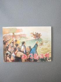 文革连环画西门豹台邺